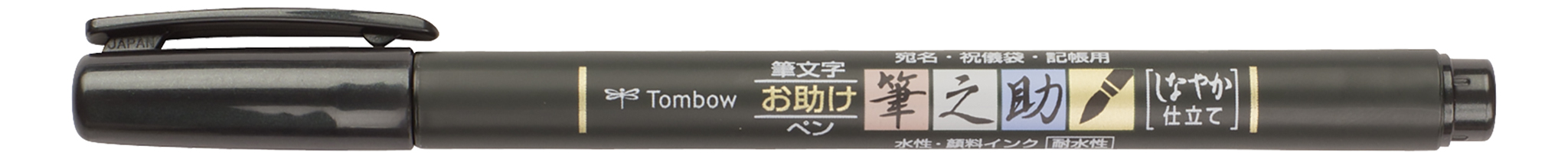 Tombow Brush Pen Fudenosuke Soft Black